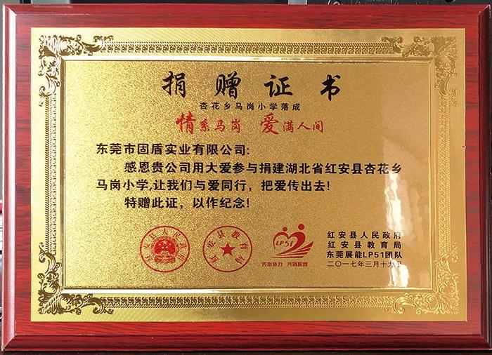 东莞市固盾实业有限公司捐赠